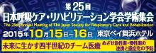 第25回日本呼吸ケア・リハビリテーション学会学術集会(外部サイトへリンクします)