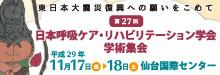 第27回日本呼吸ケア・リハビリテーション学会学術集会