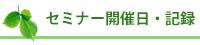 スキルアップセミナー開催日・記録