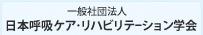 一般社団法人日本呼吸ケア・リハビリテーション学会