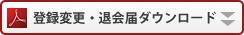 登録変更・退会届ダウンロード